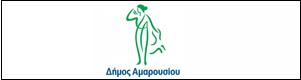 Λογότυπο του Δήμου ΑΜΑΡΟΥΣΙΟΥ. Κάντε κλικ για να μεταφερθείτε στην ιστοσελίδα.