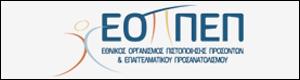 Λογότυπο του Εθνικού Οργανισμού Πιστοποίησης Προσόντων & Επαγγελματικού Προσανατολισμού. Κάντε κλικ για να μεταφερθείτε στην ιστοσελίδα